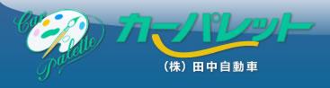 山形県鶴岡市の中古車新車販売や中古車車検の事ならカーパレット[田中自動車]へ是非どうぞ